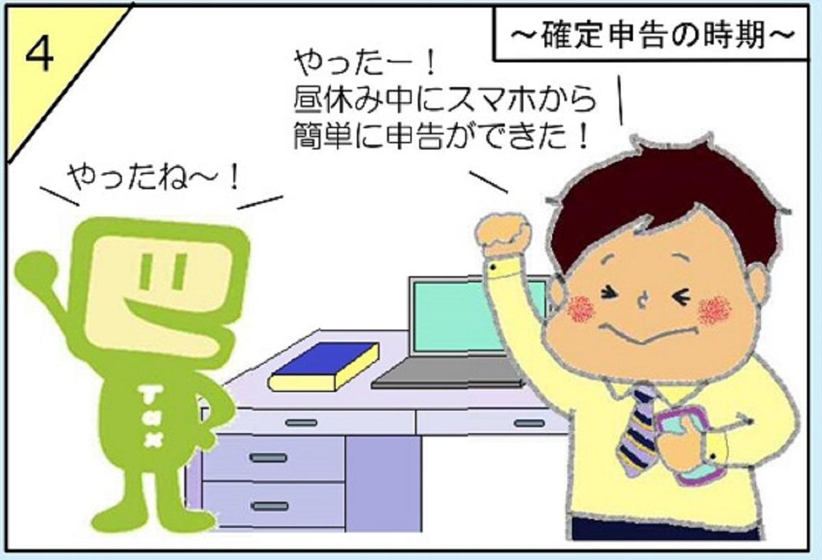 e-taxをスマホで! マイナンバーカードはいらない?