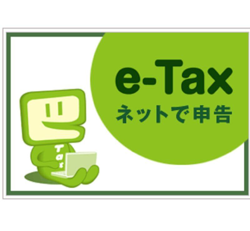確定申告 e-tax はいつから使える? 2021年は、1月4日(月)から使える