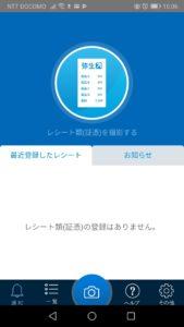 スマホアプリを比較! 3大確定申告ソフト
