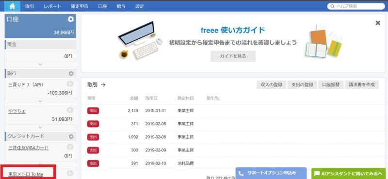 会計freee 非対応クレジットカードの明細アップロード