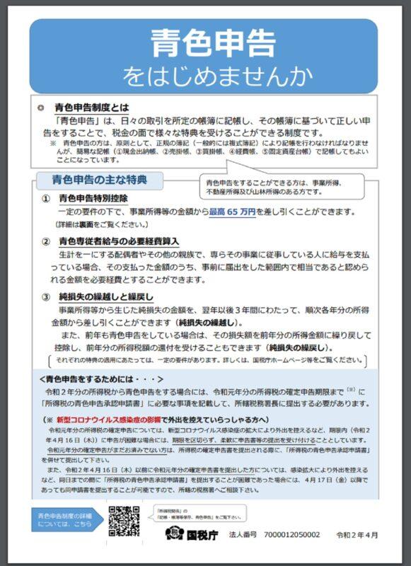 開業届 2021年の確定申告に間に合わせるためには? 本来青色申告承認申請書を2020年3月15日までに出すが、新型コロナウイルスの影響で4月17以降も受付